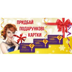 Подарочные карточки