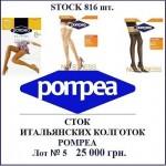 Колготки Pompea 50 den microfibra